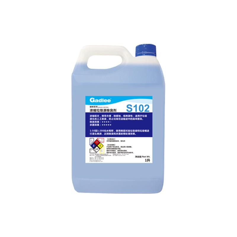 S102浓缩垃圾源除臭剂