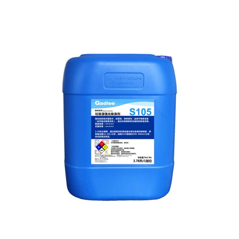 S105垃圾源强化除臭剂