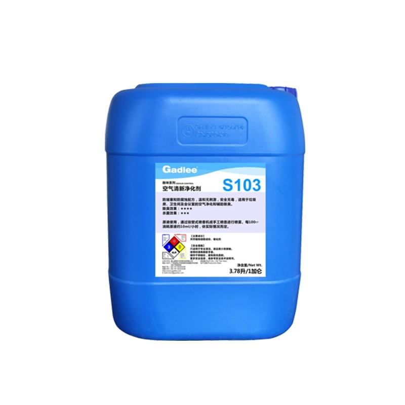 S103空气清新净化剂