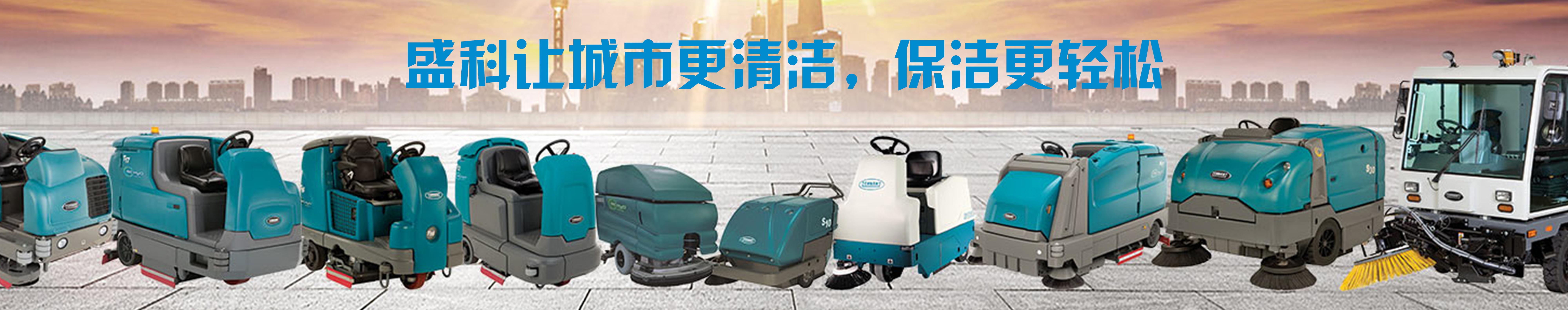 宁夏扫地机,宁夏洗地机,宁夏清洁设备